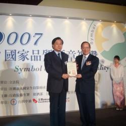 榮獲國家生技醫療產業策進會多項獎項